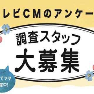 【出社不要】子育てママ活躍中!テレビCMアンケート調査員<新宿・...