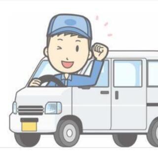 配送ドライバー募集 ダブルワーク週1日でも可能