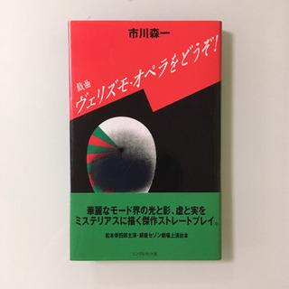 「ヴェリズモ・オペラをどうぞ! 戯曲」 市川森一 松本幸四郎主演...