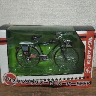 (難アリ)丸石サイクル 自転車 フィギュア ミニチュア