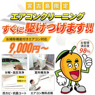 【宮古島】エアコンクリーニング内部まで徹底洗浄します!