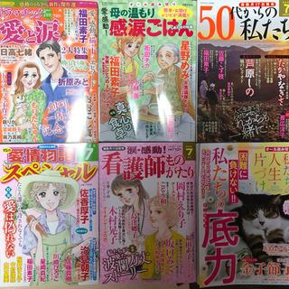 レディースコミック1冊100円