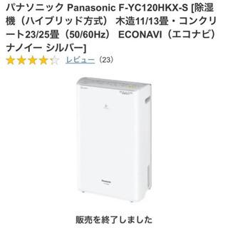 【ネット決済・配送可】動作品 Panasonic 除湿乾燥機 F...