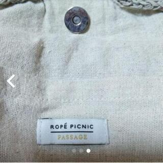 ロペピクニック サークルバック  かごバッグ - 靴/バッグ