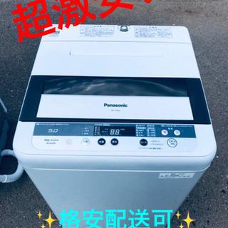 ET697A⭐️Panasonic電気洗濯機⭐️