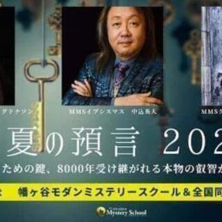 真夏の預言2020 in伊賀
