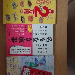 話題の本3冊セット!!