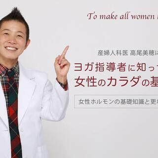 【9/13】【オンライン】女性のカラダの基礎知識:1.女性ホルモ...