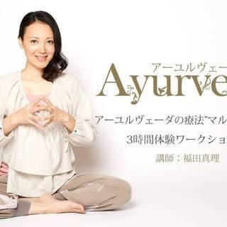 """【9/13】 【オンライン】アーユルヴェーダ療法""""マルマセラピー..."""