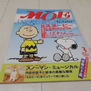 MOE 2002年3月号