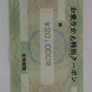 au割り引きクーポン券20000円分
