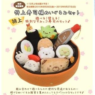 すみっコぐらし 特上寿司桶ぬいぐるみ の画像