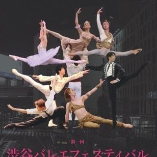 舞台 出演者募集💃✨ 〜第二回『渋谷バレエフェスティバル』〜
