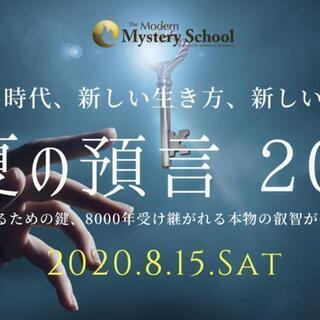 """「真夏の予言2020」in 福岡 人数限定スペシャルイベント""""先..."""
