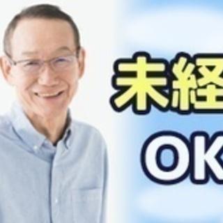 【ミドル・40代・50代活躍中】農作業 スタッフ/正社員/月給2...