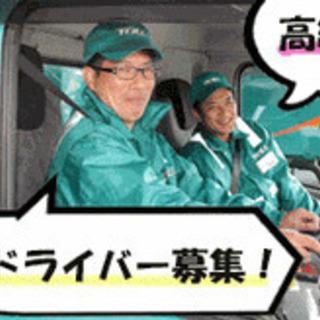【未経験者歓迎】4tトラックでのルート配送ドライバー/中型免許必...