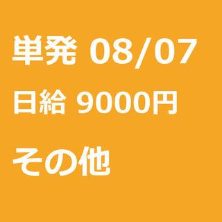【急募】 08月07日/単発/日払い/港区:【バイク所有者限定!...