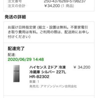 Hisense ハイセンス 227L 冷凍冷蔵庫  HR-B2302