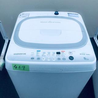 ①467番 ✨電気洗濯機✨DW-S55AW‼️