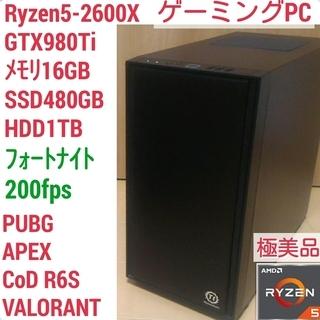極美品 爆速ゲーミング Ryzen GTX980Ti メモリ16...