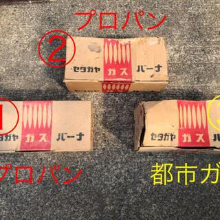 世田谷ガスバーナー