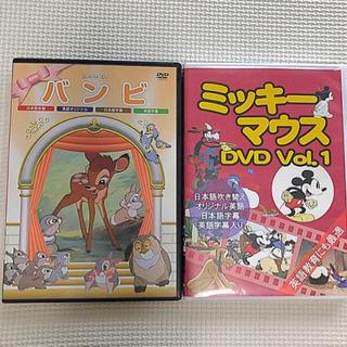 ミッキーマウス バンビ DVD 2枚セット