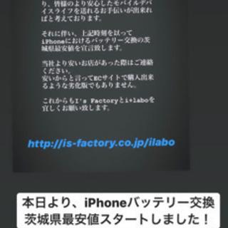 茨城県最安値のiPhone修理ショップ