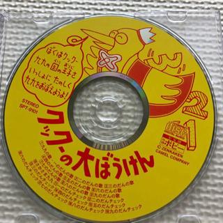 ポピー 九九 CD 小学2年 クックーの大ぼうけん