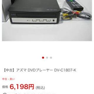 最終値下げ アズマ DVDプレーヤー