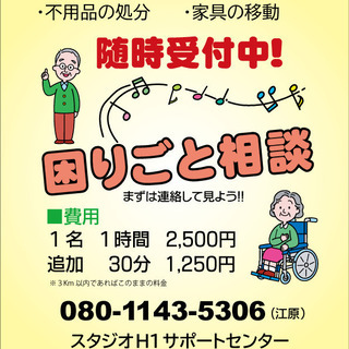 お年寄り、お身体の不自由な方のお困りごと先ずはご相談下さい。