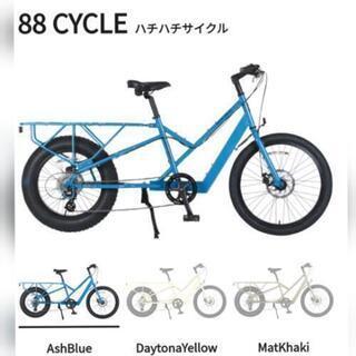 88サイクル パパチャリ 初代カラー