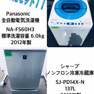 限界価格♬大特価!!冷蔵庫/洗濯機✨