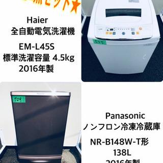♪♪高年式♪♪家電2点セット!洗濯機/冷蔵庫★
