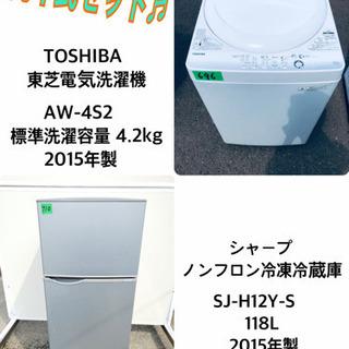 !!高年式!!家電セット♪洗濯機/冷蔵庫✨
