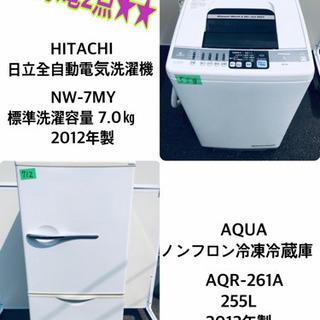 ✨送料設置無料✨大型洗濯機/冷蔵庫✨大人気!