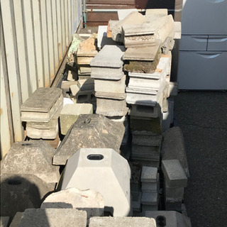 【無料】大好評! コンクリート ブロック 引き取り限定