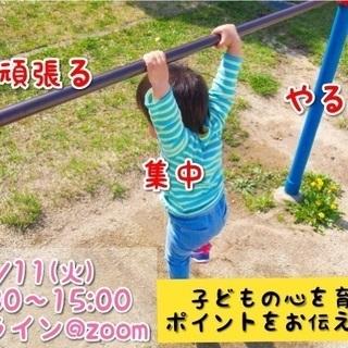 【オンライン】お盆休み中に学べる!子育て・教育に活かせる子どもの...