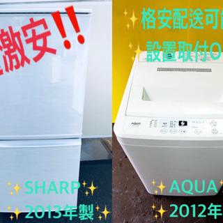 冷蔵庫/洗濯機♪♪大幅値下げ✨✨激安日本一♬