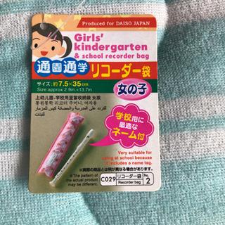 可愛いリコーダー袋です。新品未使用 - 北九州市