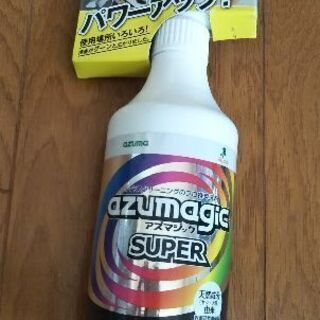 スーパーマルチ洗剤azumagic