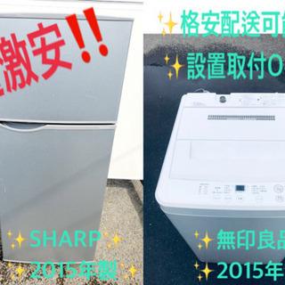⭐️高年式⭐️新生活家電!!冷蔵庫/洗濯機✨