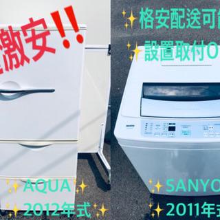 ✨大型冷蔵庫/洗濯機✨二点セット♪お買い得セール!!