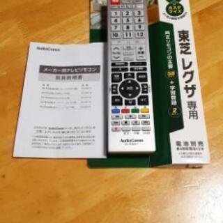 美品★学習リモコン 東芝レグザ専用 OHM AV-R340N-T