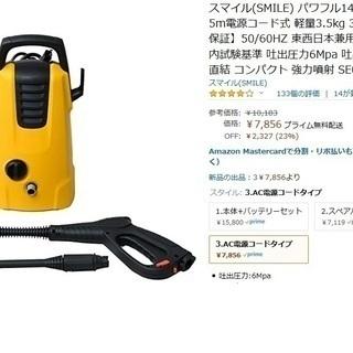 高圧洗浄機 ⑤