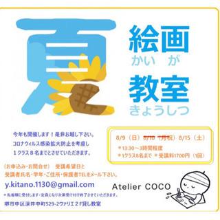 アトリエCOCOの夏休み絵画教室