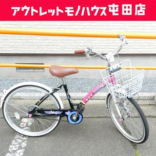 20インチ 自転車 女の子用 かぎ付き ホワイト×ピンク カゴ ...