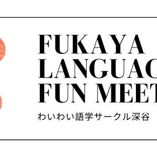 【8/6 & 8/8】わいわい語学深谷 - Fukaya lan...