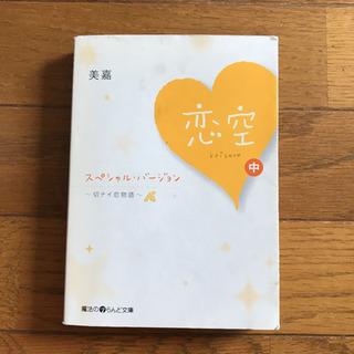 「恋空スペシャル・バージョン上・中・下」