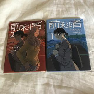 前科者 1・2巻セット販売! コミック 漫画