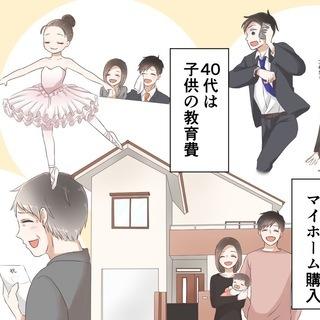 【ライフプランニング】💰将来のお金に関する不安を無くします✊静岡